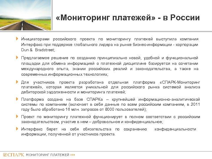 «Мониторинг платежей» - в России Инициаторами российского проекта по мониторингу платежей выступила компания