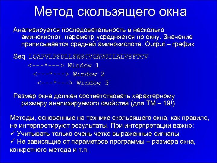 Метод скользящего окна Анализируется последовательность в несколько аминокислот, параметр усредняется по окну. Значение приписывается
