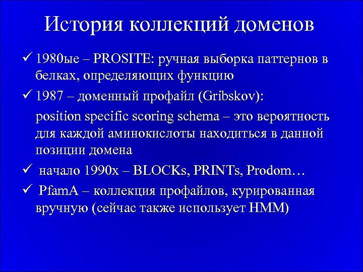 История коллекций доменов ü 1980 ые – PROSITE: ручная выборка паттернов в белках, определяющих
