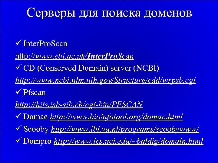 Cерверы для поиска доменов ü Inter. Pro. Scan http: //www. ebi. ac. uk/Inter. Pro.