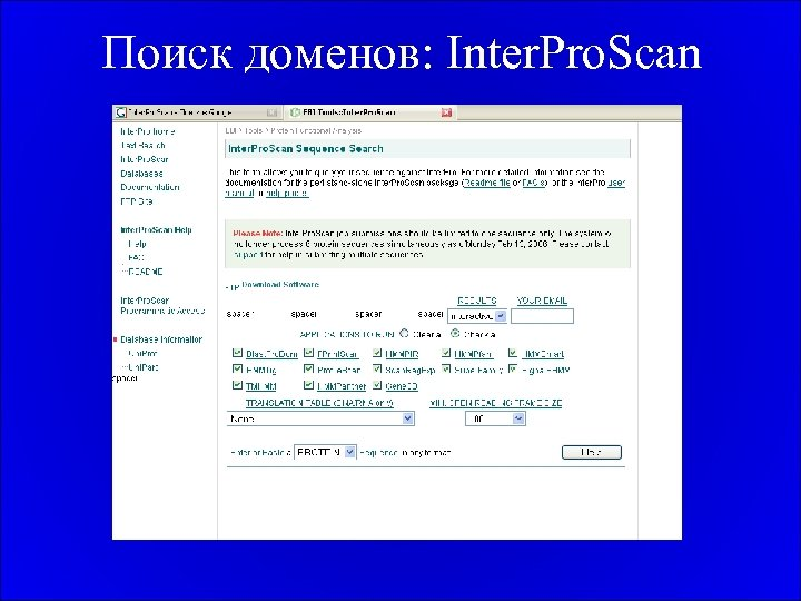 Поиск доменов: Inter. Pro. Scan