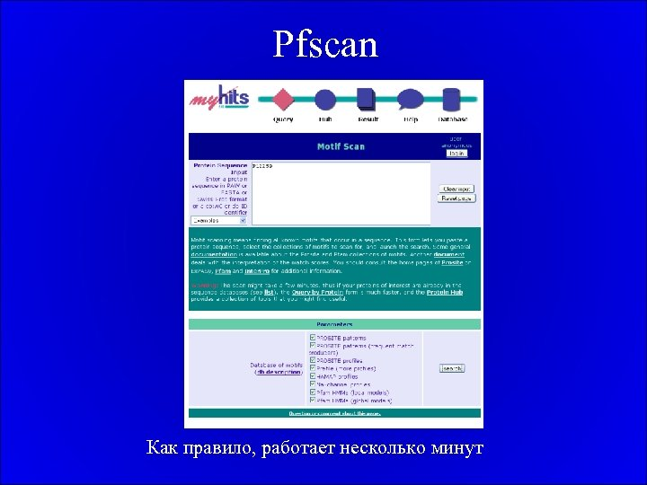 Pfscan Как правило, работает несколько минут