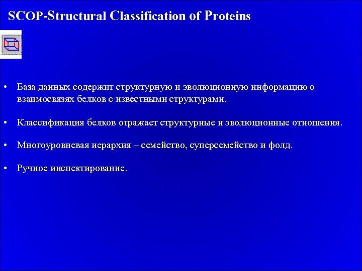 SCOP-Structural Classification of Proteins • База данных содержит структурную и эволюционную информацию о взаимосвязях
