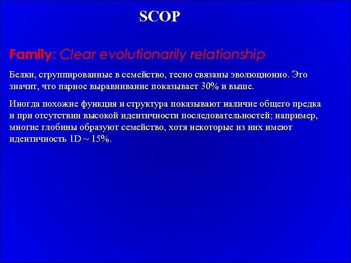 SCOP Family: Clear evolutionarily relationship Белки, сгруппированные в семейство, тесно связаны эволюционно. Это значит,