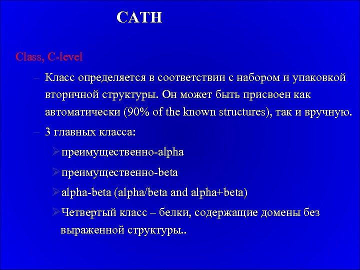 CATH Class, C-level – Класс определяется в соответствии с набором и упаковкой вторичной структуры.