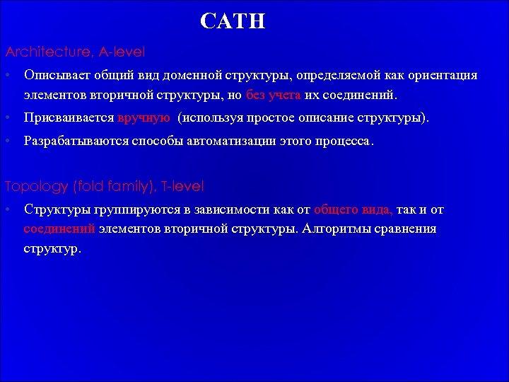 CATH Architecture, A-level • Описывает общий вид доменной структуры, определяемой как ориентация элементов вторичной