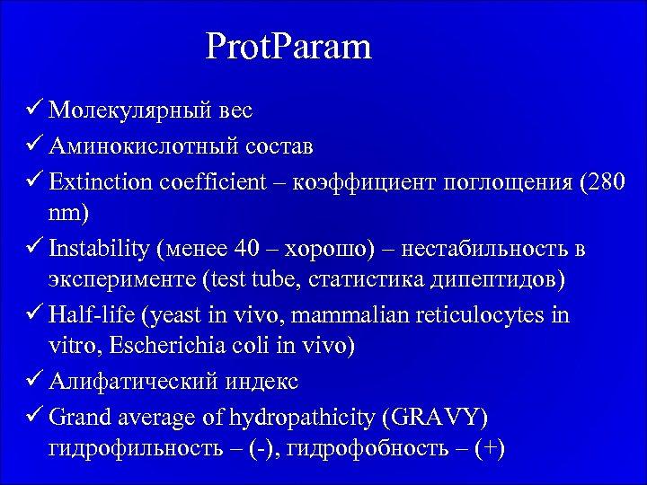 Prot. Param ü Молекулярный вес ü Аминокислотный состав ü Extinction coefficient – коэффициент поглощения