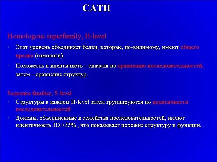 CATH Homologous superfamily, H-level • Этот уровень объединяет белки, которые, по-видимому, имеют общего предка