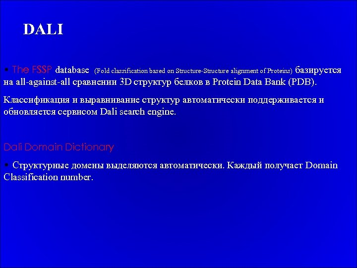 DALI • The FSSP database (Fold classification based on Structure-Structure alignment of Proteins) базируется