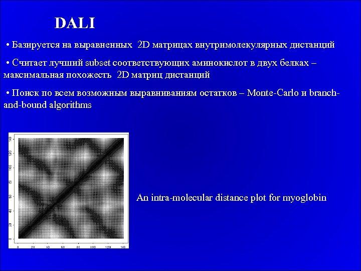 DALI • Базируется на выравненных 2 D матрицах внутримолекулярных дистанций • Считает лучший subset