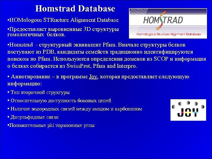 Homstrad Database • HOMologous STRucture Alignment Database • Предоставляет выровненные 3 D структуры гомологичных