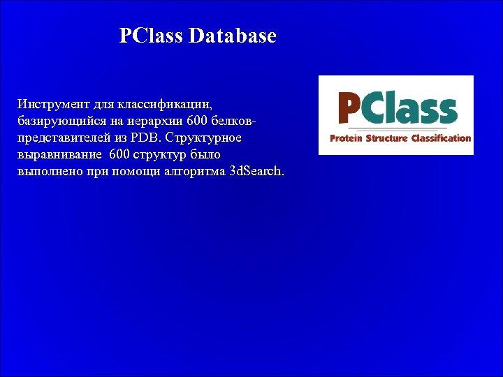 PClass Database Инструмент для классификации, базирующийся на иерархии 600 белковпредставителей из PDB. Структурное выравнивание