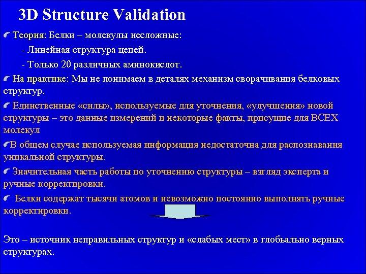 3 D Structure Validation Теория: Белки – молекулы несложные: - Линейная структура цепей. -