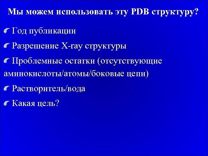 Мы можем использовать эту PDB структуру? Год публикации Разрешение X-ray структуры Проблемные остатки (отсутствующие