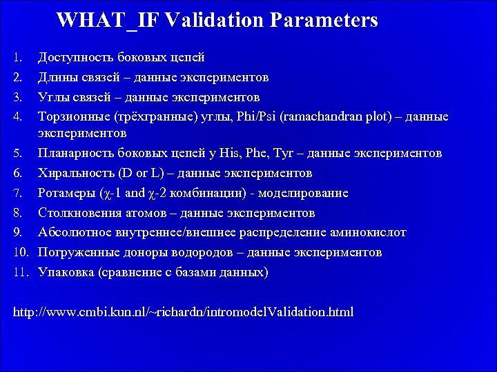 WHAT_IF Validation Parameters Доступность боковых цепей 2. Длины связей – данные экспериментов 3. Углы