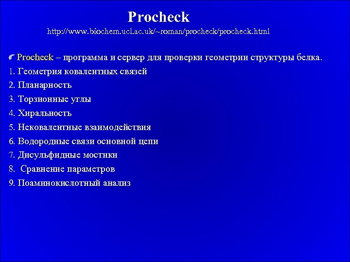 Procheck http: //www. biochem. ucl. ac. uk/~roman/procheck. html Procheck – программа и сервер для