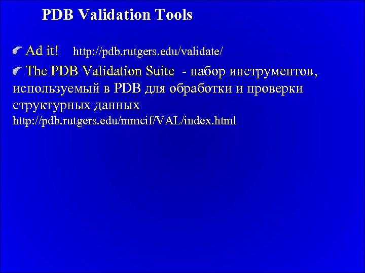PDB Validation Tools Ad it! http: //pdb. rutgers. edu/validate/ The PDB Validation Suite -