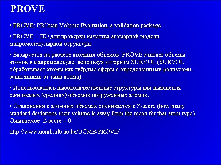 PROVE • PROVE: PROtein Volume Evaluation, a validation package • PROVE - ПО для