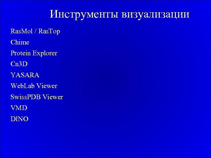 Инструменты визуализации Ras. Mol / Ras. Top Chime Protein Explorer Cn 3 D YASARA
