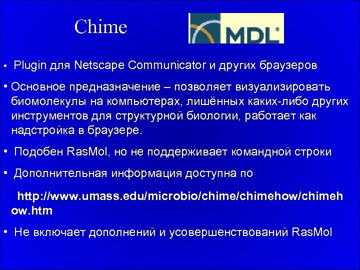 Chime • Plugin для Netscape Communicator и других браузеров • Основное предназначение – позволяет