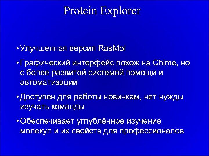 Protein Explorer • Улучшенная версия Ras. Mol • Графический интерфейс похож на Chime, но