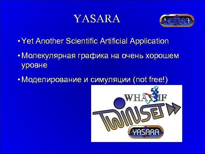 YASARA • Yet Another Scientific Artificial Application • Молекулярная графика на очень хорошем уровне