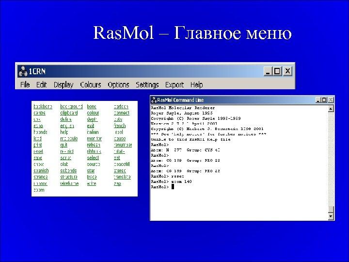 Ras. Mol – Главное меню