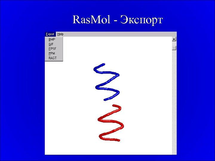 Ras. Mol - Экспорт