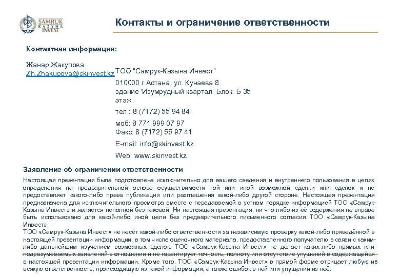 Контакты и ограничение ответственности Контактная информация: Жанар Жакупова Zh. Zhakupova@skinvest. kz ТОО