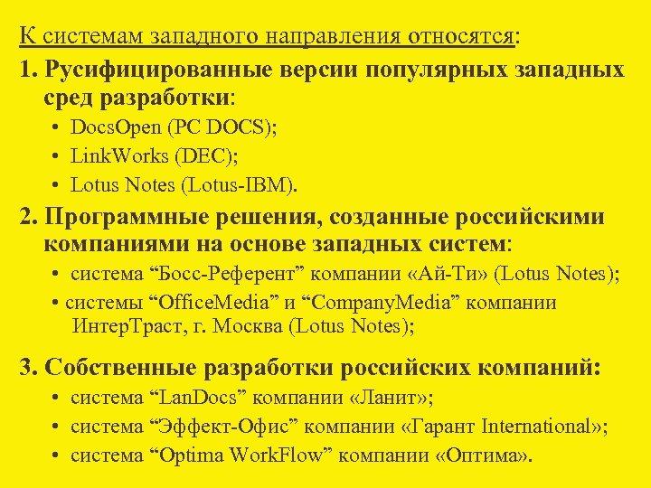 К системам западного направления относятся: 1. Русифицированные версии популярных западных сред разработки: • Docs.