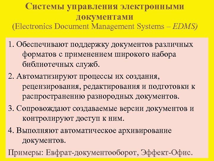 Системы управления электронными документами (Electronics Document Management Systems – EDMS) 1. Обеспечивают поддержку документов