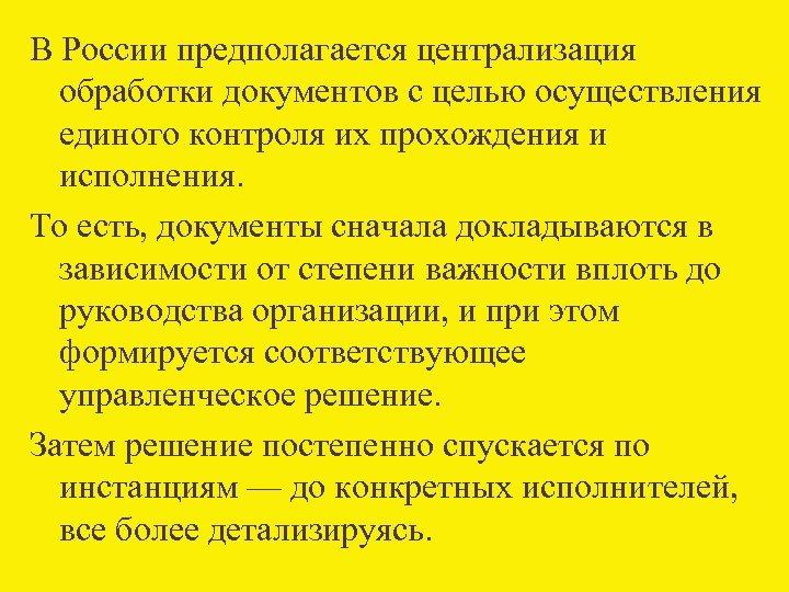 В России предполагается централизация обработки документов с целью осуществления единого контроля их прохождения и
