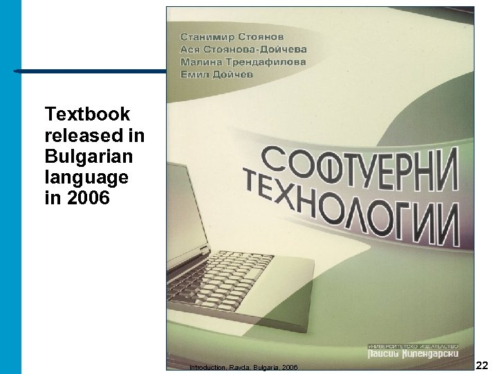 Textbook released in Bulgarian language in 2006 Introduction, Ravda, Bulgaria, 2006 22