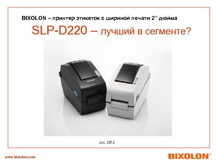 """BIXOLON – принтер этикеток с шириной печати 2"""" дюйма SLP-D 220 – лучший в"""