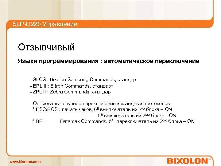 SLP-D 220 Управление Отзывчивый Языки программирования : автоматическое переключение - SLCS : Bixolon-Samsung Commands,