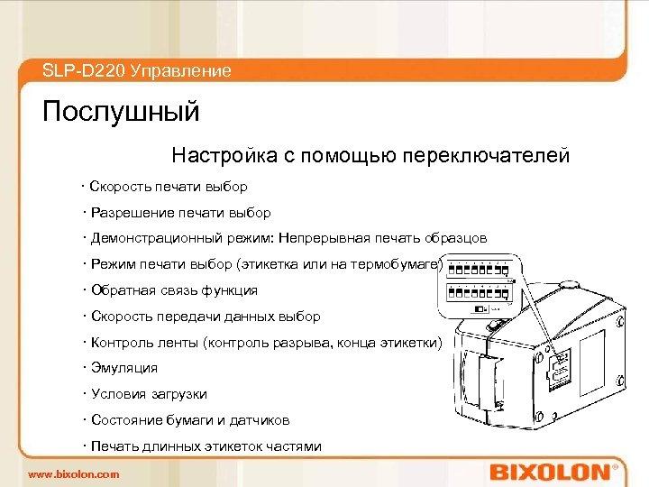 SLP-D 220 Управление Послушный Настройка с помощью переключателей · Скорость печати выбор · Разрешение