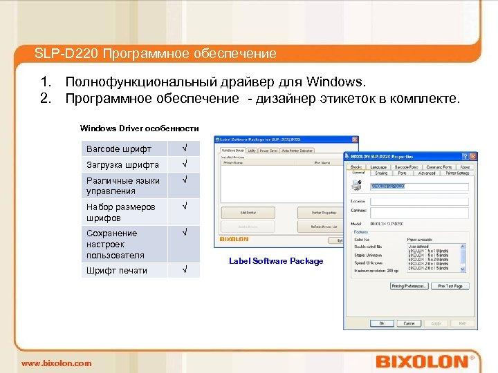 SLP-D 220 Программное обеспечение 1. Полнофункциональный драйвер для Windows. 2. Программное обеспечение - дизайнер