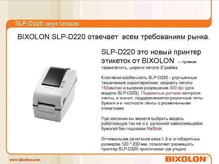 SLP-D 220 двух словах: BIXOLON SLP-D 220 отвечает всем требованиям рынка. SLP-D 220 это