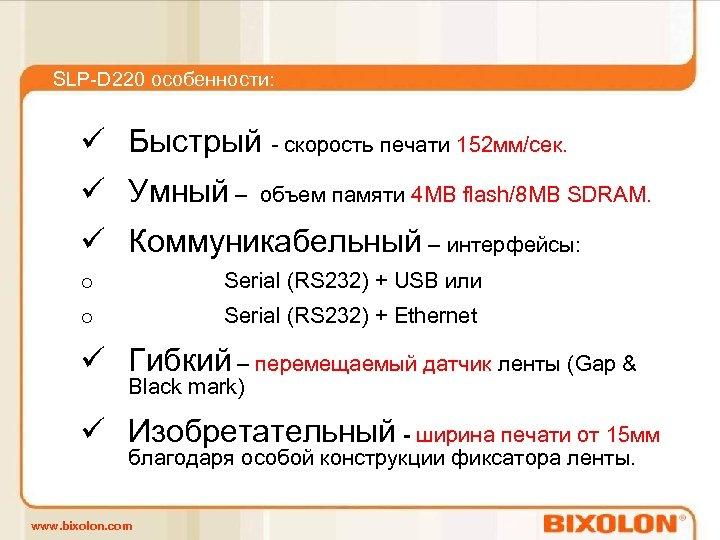 SLP-D 220 особенности: ü Быстрый - скорость печати 152 мм/сек. ü Умный – объем