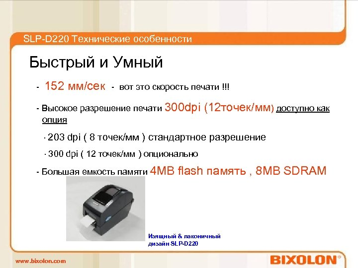 SLP-D 220 Технические особенности Быстрый и Умный - 152 мм/сек - вот это скорость