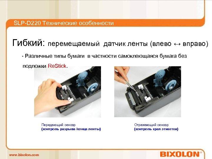 SLP-D 220 Технические особенности Гибкий: перемещаемый датчик ленты (влево ↔ вправо) - Различные типы