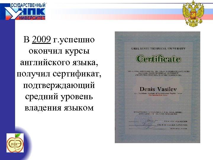 В 2009 г. успешно окончил курсы английского языка, получил сертификат, подтверждающий средний уровень владения