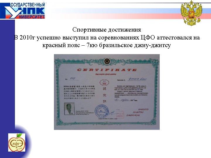 Спортивные достижения В 2010 г успешно выступил на соревнованиях ЦФО аттестовался на красный пояс