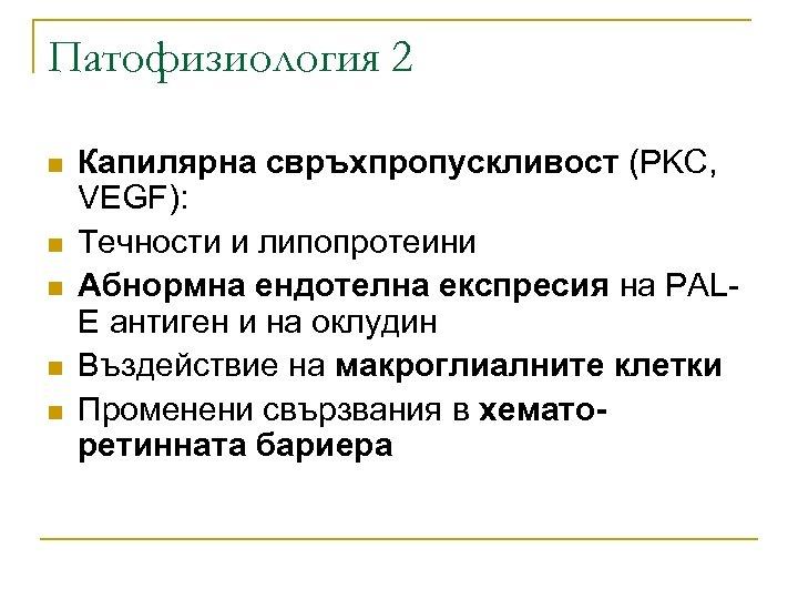 Патофизиология 2 n n n Капилярна свръхпропускливост (PKC, VEGF): Течности и липопротеини Абнормна ендотелна