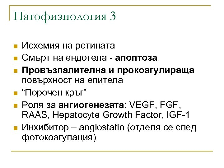 Патофизиология 3 n n n Исхемия на ретината Смърт на ендотела - апоптоза Провъзпалителна