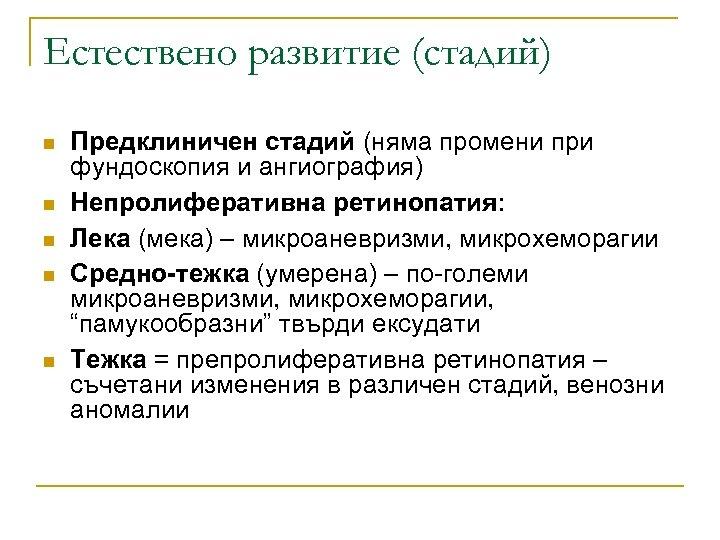Естествено развитие (стадий) n n n Предклиничен стадий (няма промени при фундоскопия и ангиография)