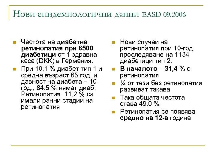 Нови епидемиологични данни EASD 09. 2006 n n Честота на диабетна ретинопатия при 6500
