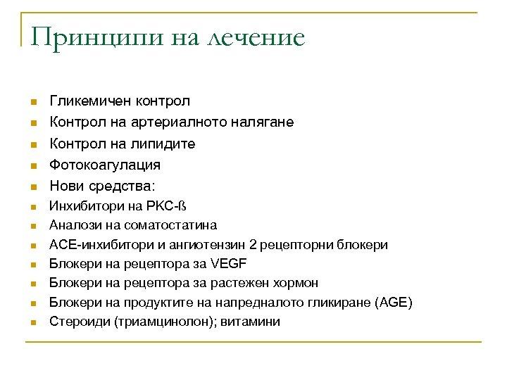 Принципи на лечение n n n Гликемичен контрол Контрол на артериалното налягане Контрол на