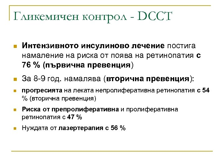 Гликемичен контрол - DCCT n Интензивното инсулиново лечение постига намаление на риска от поява