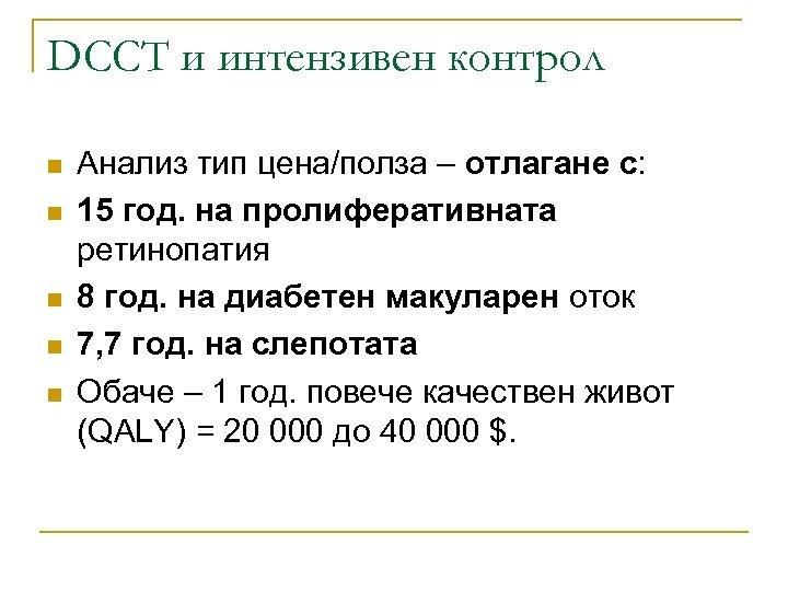 DCCT и интензивен контрол n n n Анализ тип цена/полза – отлагане с: 15